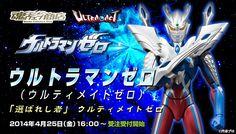 #transformer ultraman shf ultra-act sairo toy model 2 action figures bandai