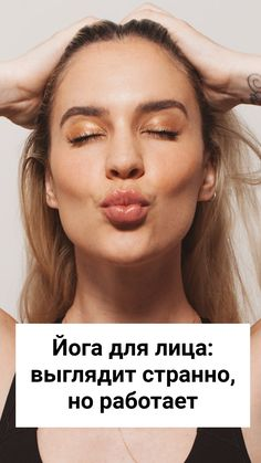 Face Yoga: It looks weird, but it works- 10 exercises will help strengthen and relax the muscles of the face, tighten the cheeks and get rid of wrinkles on the forehead. Beauty Care, Beauty Skin, Health And Beauty, Beauty Hacks, Diy Beauty, Homemade Beauty, Healthy Beauty, Beauty Ideas, Beauty Guide