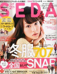 SEDA (セダ) 2013年 02月号 [雑誌]【楽天ブックス】