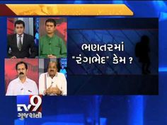 The News Centre Debate : Divided school uniform colors based on religion  The society still seems to be divided on religious line and this divide is visible even in the colour of school uniforms. While the students of a Hindu-majority Ahmedabad Municipal Corporation school in saffron-coloured uniform and muslim-majority has green as its uniform's color.  Subscribe to Tv9 Gujarati https://www.youtube.com/tv9gujarati Follow us on Dailymotion at http://www.dailymotion.com/GujaratTV9