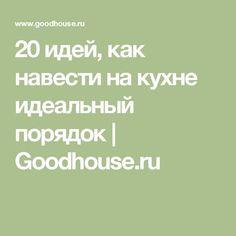 20 идей, как навести на кухне идеальный порядок   Goodhouse.ru