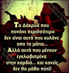 Funny Phrases, Funny Quotes, Life Quotes, Greek Quotes, So True, Life Images, Better Life, Cool Words, Life Lessons