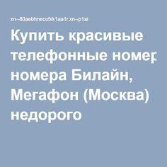 Купить красивые телефонные номера Билайн, Мегафон (Москва) недорого