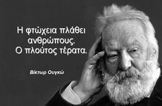 Greek Quotes, Einstein, Philosophy, Poems, Wisdom, Thoughts, Sayings, Mahatma Gandhi, Inspiration