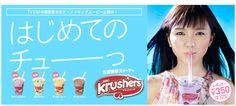 五感直撃スイーツっ Krusher's