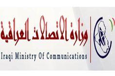 وزارة الاتصالات: تشغيل وصيانة الخطوط الهاتفية والإنترنت في محافظات صلاح الدين والبصرة والنجف