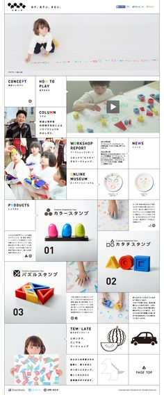 エポンテ #webdesign #kids #line Website Design Layout, Web Layout, Layout Design, Best Web Design, Page Design, Pamphlet Design, Kids Web, Website Design Inspiration, Japanese Design