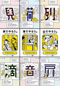 Check out the fun graphics of Tokyo Metro's humorous manners ad campaign.