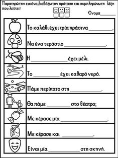 Greek Language, Speech And Language, Greek Writing, Phonological Awareness, School Staff, Home Schooling, Book Activities, Speech Therapy, Special Education