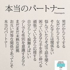 Japanese Quotes, Chinese Quotes, Meaningful Life, Words Quotes, That Way, Cool Words, My Life, Inspirational Quotes, Wisdom