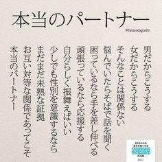 埋め込み画像 Japanese Quotes, Chinese Quotes, Words Quotes, Qoutes, Sayings, Famous Words, Meaningful Life, Great Words, Self Esteem