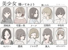 hair hair reference on Anime Drawings Sketches, Anime Sketch, Kawaii Drawings, Cute Drawings, Hair Reference, Drawing Reference Poses, Drawing Hair Tutorial, Manga Hair, Drawing Anime Clothes