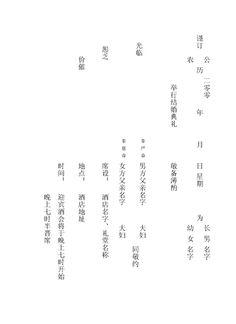 22 best wedding invitations images on pinterest wedding cards chinese wedding invitation wording wedding invitation content chinese wedding invitation wedding invitation cards filmwisefo
