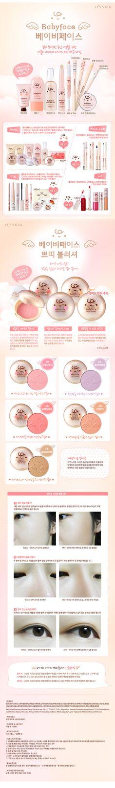 [It's Skin] Babyface Petit Blusher Japanese Makeup, Korean Makeup, Korean Beauty, Asian Beauty, Cute Makeup, Makeup Looks, Best Makeup Products, Beauty Products, Girlie Girlie