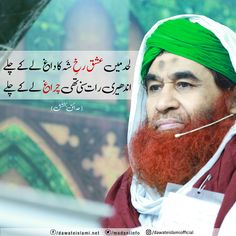 Islamic Qutoes , poetry