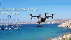 click4crete            : Στην Κρήτη η πρώτη σχολή εκπαίδευσης για Drones