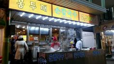 홍두깨손칼국수 - 망원1동  옛날짜장 3,000원 handmade noodles and jja jang myeon   Magwon Station exit 2