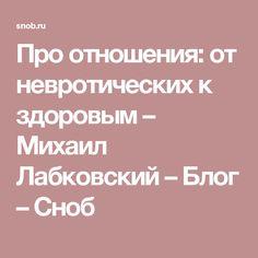 Про отношения: от невротических к здоровым – Михаил Лабковский – Блог – Сноб