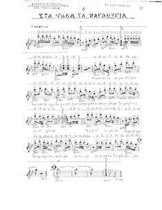 Δωρεάν παρτιτούρες-Γιώργος Κριωνάς: Tαμπλατούρες για μπουζούκι Sheet Music, Music Sheets