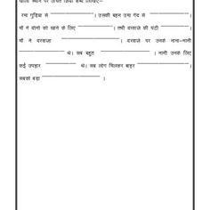Transportation Preschool Worksheets Subject And Predicate Worksheet   Language Arts Printables  Writing Worksheet For Kindergarten Pdf with Estimating Quotients Worksheets Pdf Hindi Grammar  Hindi Verbs Kriya Worksheet Of Present Continuous Tense Pdf