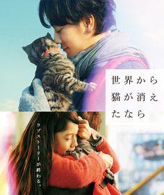 映画『世界から猫が消えたなら』公式サイト