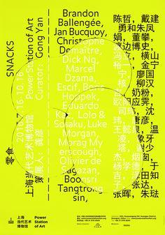 "SNACKS  ART DIRECTOR: Guang Yu  DESIGNER: Guang Yu  YEAR: 2016 CLIENT: Power Station of Art  ""很多人看到这个展览里面的作品和艺术家,都是一脸他们都是谁啊的表情。这是 作品吗?不壮观也不观念…"", 这是策展人描述給我的一句话。  事件、时间、地点、人物。展览所需要的全部信息都最大程度的被呈现出来。我们 从来都不挑战设计所需要的原本功能,我们只是还原了信息的本质,只是这个赤..."