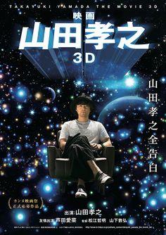 『映画 山田孝之3D』が2017年6月16日(金)に公開される。主演はもちろん、俳優「山田孝之」。『映画 山田孝之3D』は、山田の思考に迫る、脳内スペクタクル3D映画だ。イリュージョンのような言葉と映...