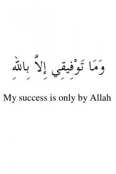 04.02.2018 ~ my success is only by Allah