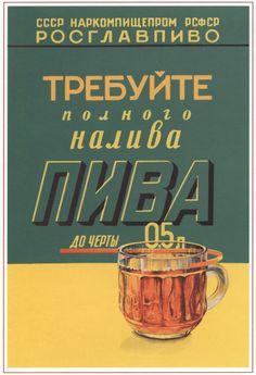 "Скачать советский плакат ""Требуйте полного налива пива до черты 0,5 л"" в формате jpg: 2260 px, 600 px, 300 px."