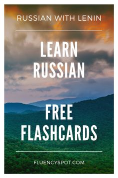Free flashcards for learning Russian. Learn Russian with Lenin, it's an Anki deck for learning the very basics of Russian. Learn Russian languages | learn Russian alphabet | learn Russian grammar | learn Russian words | learn Russian kids | Learn the Russian language | Learn Russian/Учить По-русский | Learn Russian Grammar |russian alphabet | Anki russian | alphabet learning | russian alphabet letters