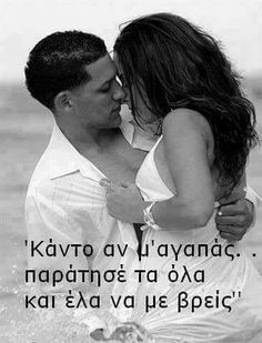 Greek Love Quotes, Sister Quotes, Once In A Lifetime, Couple Goals, True Love, Lyrics, Sisters, How Are You Feeling, Romantic