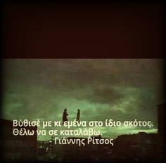 Γ. Ρίτσος Favorite Quotes, Best Quotes, Love Quotes, Funny Quotes, Literature Books, Greek Words, Quotes And Notes, Greek Quotes, English Quotes