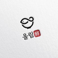 Logo Desing, Food Logo Design, Identity Design, Web Design, Food Brand Logos, Logo Food, Typography Logo, Logo Branding, Logo Inspiration