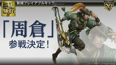 Dynasty Warriors 9 is Coming to PS4, More Details Revealed - http://techraptor.net/content/dynasty-warriors-9-coming-ps4-details-revealed | Gaming, Gaming News