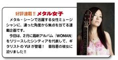 """YUI to appear in WeROCK 048 released August 18! In the series planning """"metal women""""!  By all means, please look! http://rockinf.net/  Cyntia.jp"""
