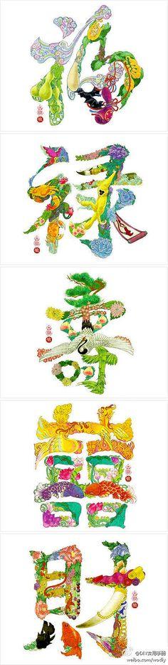 福寿禄 , 2012会有好运!