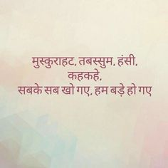 Bachpan kho gya or Hum bade ho gaye Shyari Quotes, People Quotes, Poetry Quotes, True Quotes, Words Quotes, Deep Words, True Words, Hindi Words, Hindi Qoutes