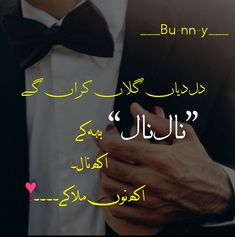 Love My Diary, Dear Diary, Definition Of Love, Dark Quotes, Deep Love, Love You, My Love, Urdu Poetry, Song Lyrics