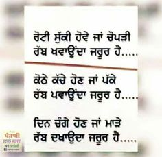 Sikh Quotes, Punjabi Quotes, Hindi Quotes, Quotations, Qoutes, Good Morning Inspirational Quotes, Good Thoughts Quotes, Truth Quotes, Real Quotes