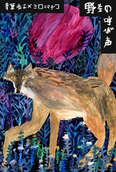 Yasei Source by Art And Illustration, Illustrations Posters, Animal Illustrations, Wow Art, Naive Art, Japanese Artists, Outsider Art, Wildlife Art, Painting Inspiration