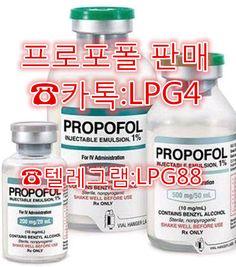 프로포폴 판매 합니다  ☎텔레그램:LPG88   ☎카톡:LPG4 프로포폴 구입,프로포폴 가격  프로포폴 구입하실분은 카톡 : LPG4 으로 문의주세요  익명성 보장되며 안전하게 거래하실분만 문의주세요.  정확한 제품으로 판매 드립니다  총알배송♥안전배송  ☎카톡:LPG4  ☎텔레그램:LPG88  펜토바르비탈 & 넴뷰탈 & 수면제 & 라보날 & 세코날 & 프로포폴 & 멜라토닌