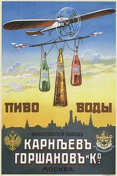VINTAGE ad poster BEER & soft drinks SHABOLOVSKY BREWERY RUSSIA 1910 24X36 Brand New. 24x36 inches. Will ship in a tube. Reproduction of aged original vintage art print. Great wall decor art print at