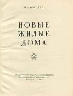 volodin-1952-005.jpg (1400×1853)