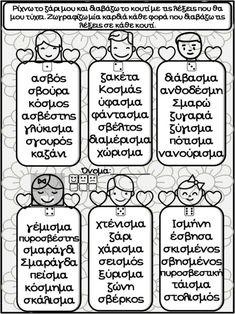 Ανάγνωση. Για τις μικρές τάξεις του δημοτικού και για μαθητές με μαθη… Home Schooling, Special Education, Grammar, Language, Teacher, Activities, Kids, Young Children, Professor