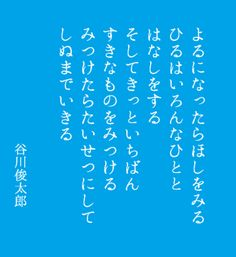 """umi0531: """"towasas: """"谷川俊太郎の「はだか」から抜粋 詩の一部を抜き取ることは、やや乱暴な行為だなと感じるのですが、ふとあるごとに口ずさんで、勇気をもらう大好きな一節なので。 """" I """""""