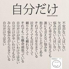 埋め込み Wise Quotes, Lyric Quotes, Motivational Quotes, Inspirational Quotes, Japanese Quotes, Legit Work From Home, Famous Words, Meaningful Life, Morning Motivation