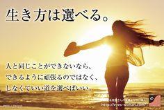生き方は選べる。人と同じことができないなら、できるように頑張るのではなく、しなくていい道を選べばいい。