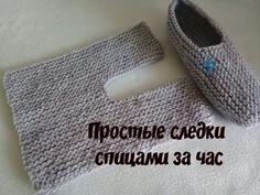 Super Easy Slippers to Crochet or to Knit - Design Peak Knitting Socks, Free Knitting, Baby Knitting, Crochet Baby, Knit Crochet, Yarn Projects, Knitting Projects, Knitted Slippers, Knitted Hats