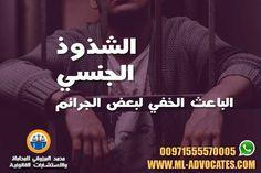 الشذوذ الجنسي الباعث الخفي لبعض الجرائم - مقال جديد علي موقعنا - مكتب محمد المرزوقي للمحاماة والاستشارات القانونية محامي دبي - محامي ابوظبي - محامي الامارات Tel: +971 26584004 WhatsApp: +971555570005  Web: https://www.ml-advocates.com Blog: https://blog.ml-advocates.com  #Lawyer #Abu_Dhabi #lawyers #Dubai #attorney