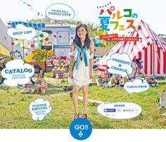パルコ サマー 小島瑠璃子 フェス PARCO SUMMER   FASHION COLLECTION from TOKYO   a web fashion magazine to share and spread the fashion trend and KAWAII in ...